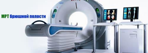 Что нужно знать о МРТ брюшной полости?