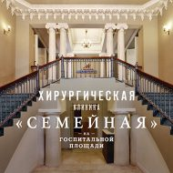 hirurgicheskaya_klinika