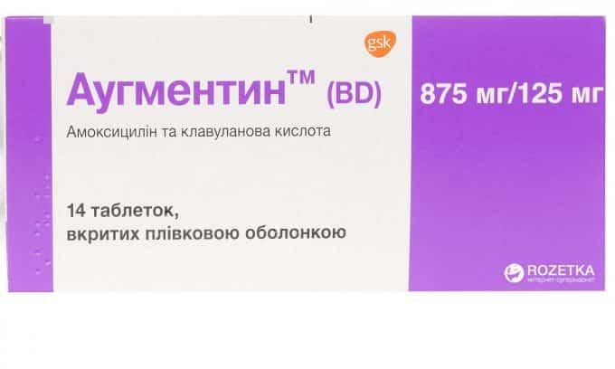 Наиболее эффективным и безопасным лечением считается использование антибиотиков из группы пенициллинов: Аугментин